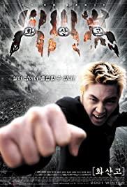 ดูหนังออนไลน์ Volcano High (2001) ศึกป่วนฟ้า โรงเรียนมหาเวทย์ พากย์ไทยเต็มเรื่อง