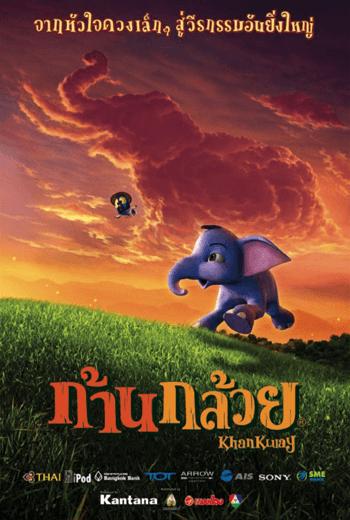ดูหนังฟรี Khan kluay (2006) ก้านกล้วย 1 HD เต็มเรื่องมาสเตอร์