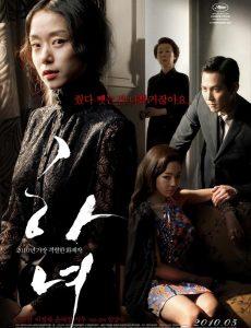 ดูหนัง The Housemaid (2010) แรงปรารถนา อย่าห้าม เต็มเรื่อง