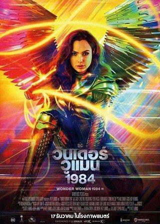 Wonder Woman 1984 (2020) วันเดอร์ วูแมน 1984 เต็มเรื่องพากย์ไทย