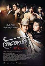 Jan Dara The Finale (2013) จันดารา ปัจฉิมบท HD เต็มเรื่องมาสเตอร์