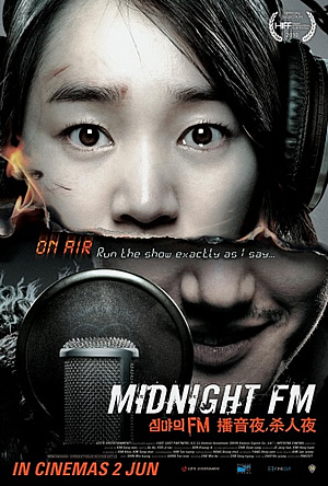 ดูหนัง Midnight FM เอฟเอ็มสยอง จองคลื่นผวา พากย์ไทยเต็มเรื่อง