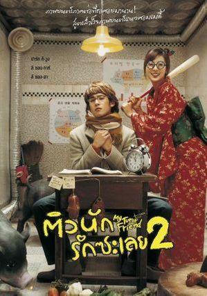 ดูหนังเกาหลี My Tutor Friend 2 ติวนักรักซะเลย ภาค 2
