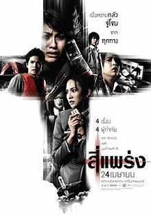 ดูหนังออนไลน์ฟรี สี่แพร่ง (2008) 4bia (Phobia)   Netflix พากย์ไทยเต็มเรื่อง