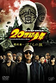 ดูหนังฝรั่ง 20th Century Boys 3: Redemption (2009) มหาวิบัติดวงตาถล่มล้างโลก ภาค 3 HD ซับไทย พากย์ไทย