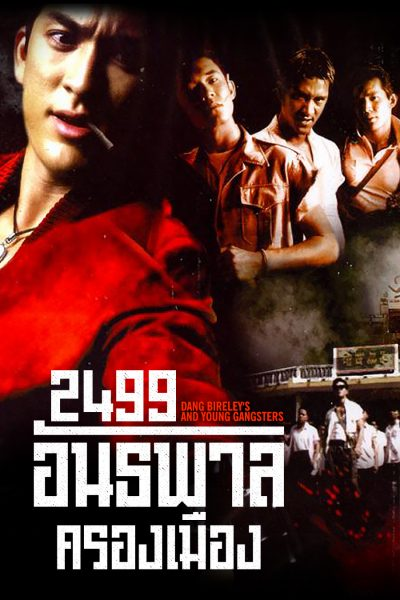 ดูหนัง 2499 อันธพาลครองเมือง (1997) เต็มเรื่อง 037 แอคชั่นมันๆ