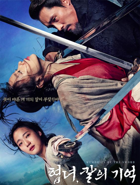 Memories of the Sword (2015) ศึกจอมดาบชิงบัลลังก์ ดูหนัง HD หนังใหม่ 2021