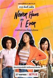 ดูซีรี่ย์ออนไลน์ Never Have I Ever (2020) ภารกิจสาวซน ก็คนมันไม่เคย
