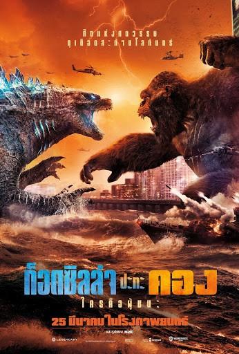 ดูหนังใหม่ชนโรง Godzilla vs Kong (2021) ก็อดซิลล่า ปะทะ คอง HD พากย์ไทย
