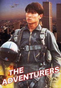 ดูหนังฟรีออนไลน์ The Adventurers (1995) แค้นทั้งโลก เพราะเธอคนเดียว HD เต็มเรื่อง
