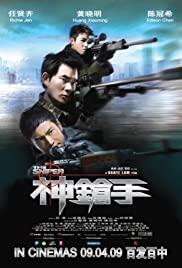 ดูหนังฟรีออนไลน์ The Sniper (2009) ล่าเจาะกะโหลก มาสเตอร์ HD เต็มเรื่อง