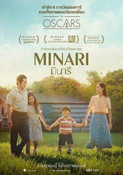 ดูหนัง Minari (2020) มินาริ
