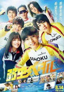 ดูหนัง Yowamushi Pedal (2020) โอตาคุน่องเหล็ก