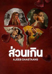 ดูหนังอินเดีย Ajeeb Daastaans (2021) ส่วนเกิน เต็มเรื่อง มาสเตอร์