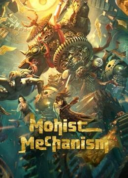 ดูหนัง Mohist Mechanism (2021) กลยุทธ์ด้านทหารของสำนักม่อจื้อ HD เต็มเรื่อง