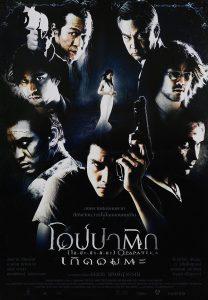 ดูหนัง Opapatika (2007) โอปปาติก เกิดอมตะ