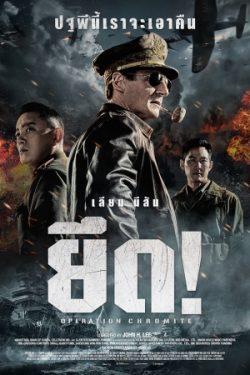 ดูหนัง Operation Chromite (2016) ยึด HD ออนไลน์ เต็มเรื่อง
