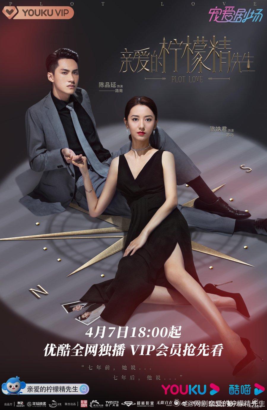 ดูซีรี่ย์ออนไลน์ ซีรี่ย์จีน Plot Love (2021) แผนรักลวงใจ ซับไทย