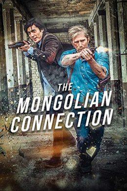 ดูหนัง The Mongolian Connection (2019)