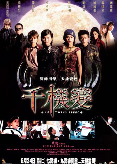 ดูหนัง ดูหนังจีน The Twins Effect (2003) คู่พายุฟัด 1 เต็มเรื่อง