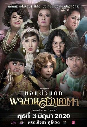 ดูหนังไทย พจมาน สว่างคาตา (2020) HD