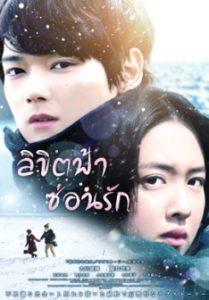 ดูหนัง Colors of Wind (2017) ลิขิตฟ้า ซ่อนรัก พากย์ไทย