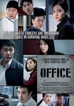 ดูหนัง Office (2015) พนักงานดีเดือด เต็มเรื่องพากย์ไทย