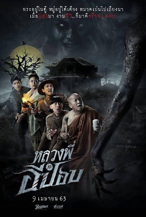 หลวงพี่กะอีปอบ-(2020)-The-Ghoul-Horror-At-The-Howling-Field
