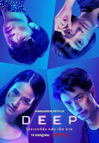 Deep-(2021)-โปรเจกต์ลับ-หลับ-เป็น-ตาย