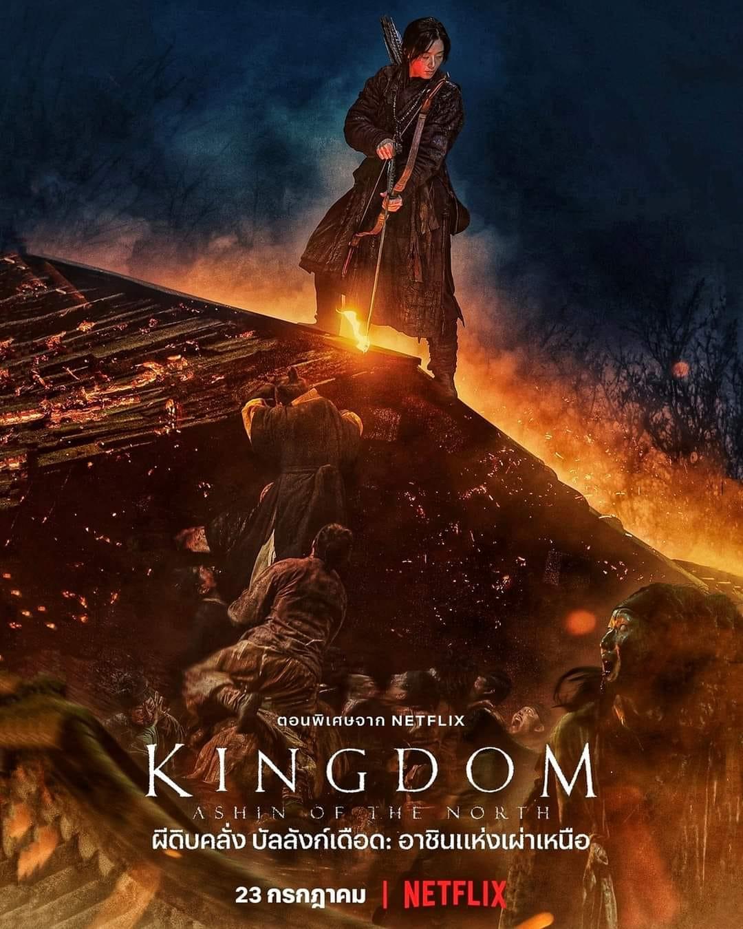 Kingdom-Ashin-of-The-North-2021