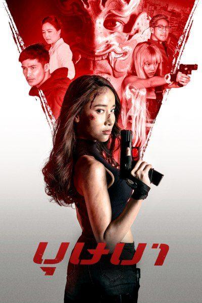 บุษบา-(2021)-The-Secret-Weapon