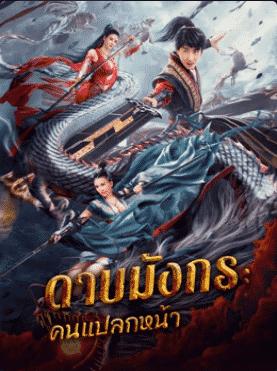 ดูหนังฟรีออนไลน์ Dragon Sword:Outlander (2021) ดาบมังกร: คนแปลกหน้า HD หนังเอเชีย