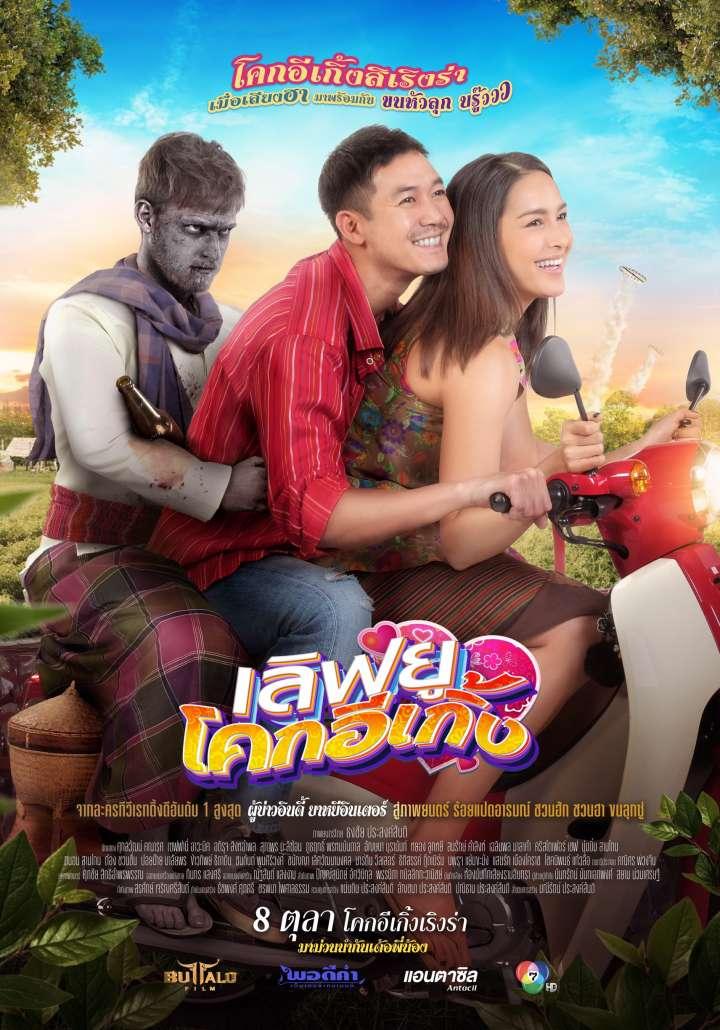 ดูหนังเอเชีย หนังฟรีออนไลน์ เต็มเรื่อง เลิฟยูโคกอีเกิ้ง (2020) Love U Kohk-E-Kueng ดูหนังฟรีออนไลน์ เต็มเรื่อง