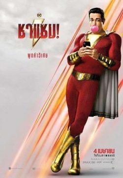Shazam! ชาแซม! ดูหนัง DC