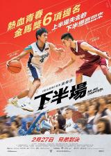 We Are Champions (2019) ดูหนังฟรีออนไลน์ หนังเอเชีย