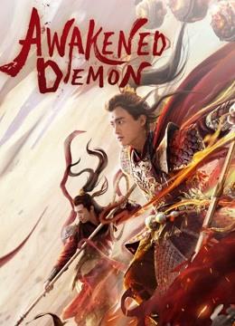 Awakened Demon หนังจีนมาใหม่ 2021
