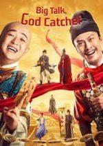 Big Talk, God Catcher Movie china 2021