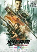 Break Through ดูหนังจีนมาใหม่ชนโรง 2021