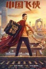 Chinese Fighting Man (2020) ดูหนังเอเชีย หนังจีน