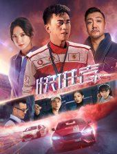 ดูหนังเอเชีย Fast Forward (2020) ดูหนังฟรีออนไลน์