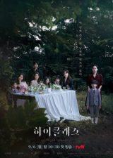 ดูซีรี่ย์ออนไลน์ ซีรี่ย์เกาหลี High Class (2021) HD