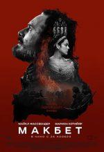 Macbeth (2015) แม็คเบท เปิดศึกแค้น ปิดตำนานเลือด ดูหนังออนไลน์ฟรี