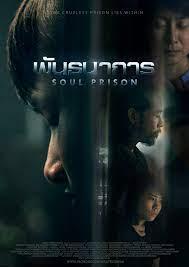 ดูหนังพันธนาการเต็มเรื่อง Soul Prison